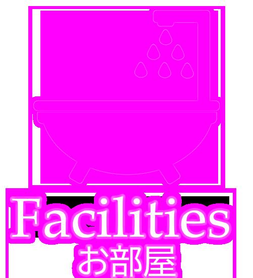 Facilities | お部屋