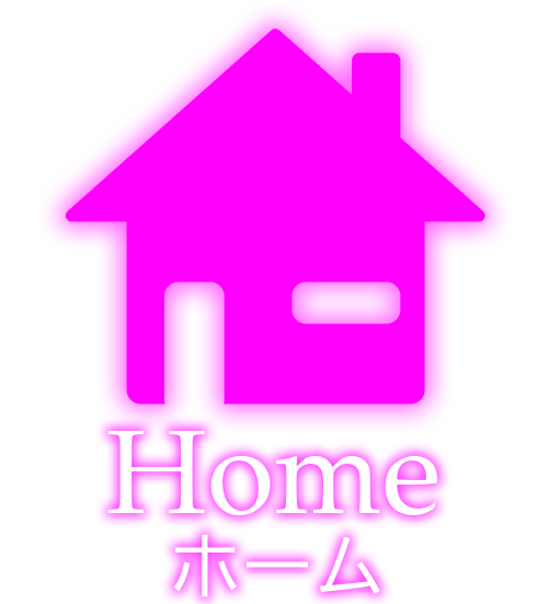 Home | ホーム