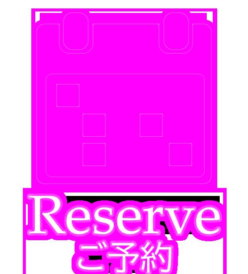 Reserve | ご予約