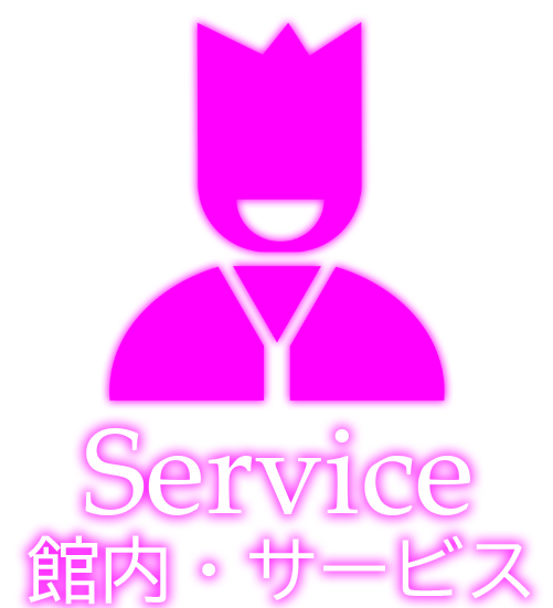 Service | 館内・サービス