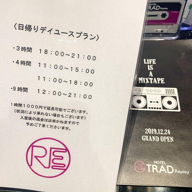 【デイユースプランの変更】こんばんは!HOTEL TRAD Replayです!(^^)・デイユースプランに新しい時間帯が追加されました!11:00~18:00までの最大4時間のプランとなっております。・この時間内なら、4時間ごゆっくりお過ごしできますのでぜひ遊びに来てください!^^・#ニューオープンホテル #大阪ホテル #大阪旅行 #大阪 #難波 #千日前 #大阪観光 #宿泊施設 #インスタ映え #osaka #japan #hotel #instagood #instagram #l4l #like #ff #f4f #followme